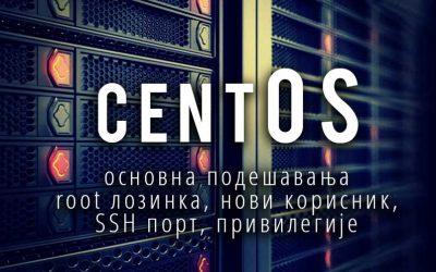 Основна подешавања за CentOS 6 на серверу